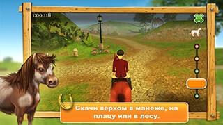 HorseWorld 3D Lite скриншот 3