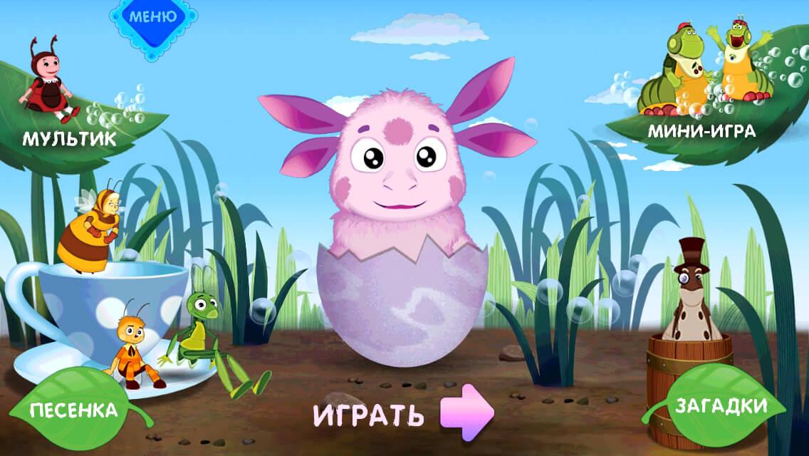 Скачать Лунтик: Детские игры 1.4.8 на андроид …