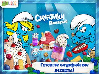 The Smurfs Bakery скриншот 1