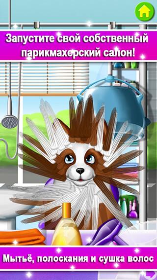 Hair Salon Makeover скриншот 3