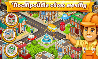 Cartoon City: Farm to Village скриншот 4