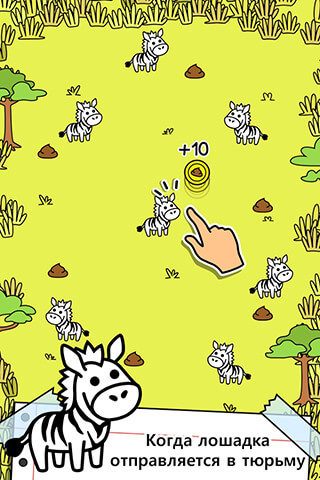 Zebra Evolution: Clicker Game скриншот 1