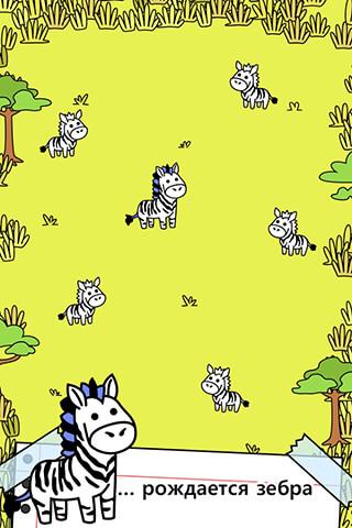 Zebra Evolution: Clicker Game скриншот 2
