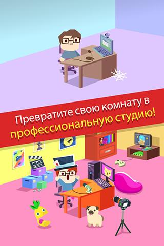 Vlogger Go Viral: Clicker скриншот 3