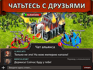 Game of War: Fire Age скриншот 3