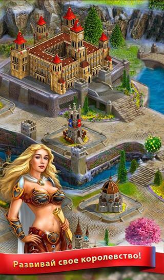 Игра королей: ММО стратегия скриншот 1