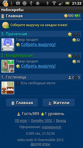 Небоскребы: Экономическая игра скриншот 2