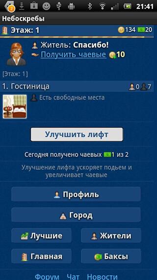 Небоскребы: Экономическая игра скриншот 3