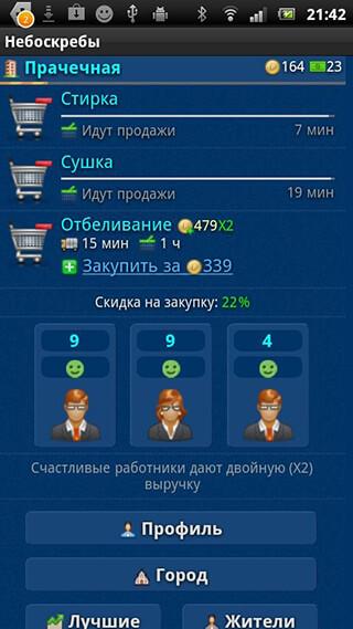 Небоскребы: Экономическая игра скриншот 4