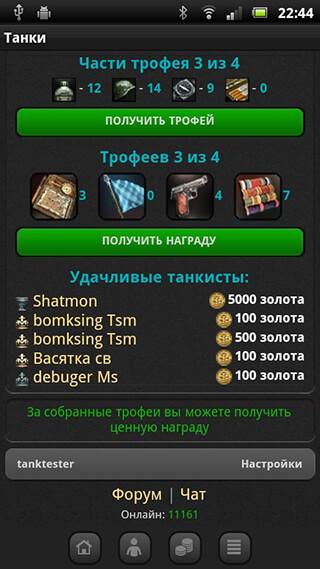 Танки скриншот 4