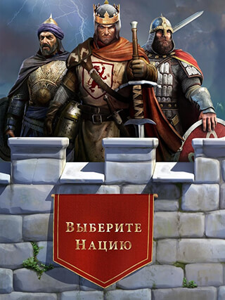 March of Empires скриншот 1