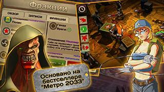 Metro 2033: Wars скриншот 2