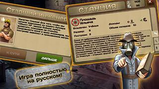 Metro 2033: Wars скриншот 3