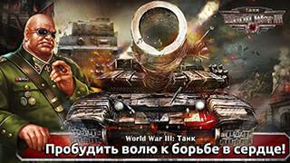 World War III: Tank скриншот 1