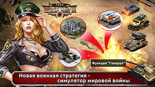 World War III: Tank скриншот 2