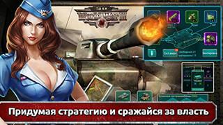 World War III: Tank скриншот 4