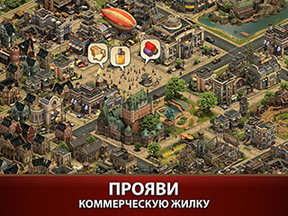 Forge of Empires скриншот 4