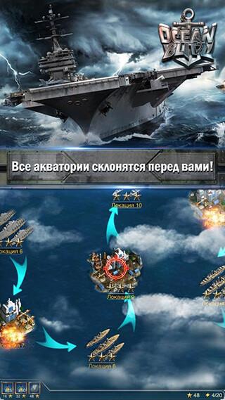 Ocean Blitz скриншот 4