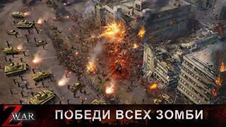 Z War скриншот 3