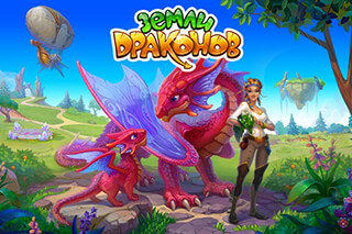 Dragon Lands скриншот 1