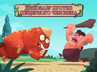Dino Bash: Dinos v Cavemen скриншот 1