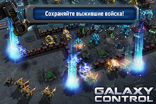 Galaxy Control: 3D Strategy скриншот 1