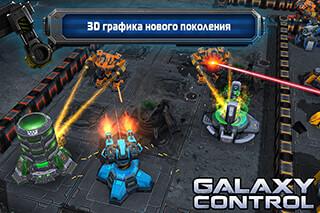 Galaxy Control: 3D Strategy скриншот 4