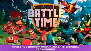 Battle Time скриншот 1
