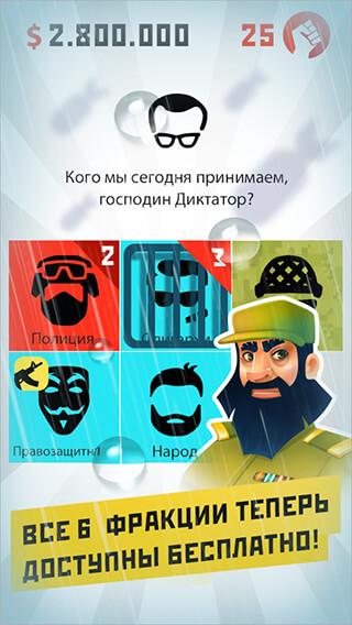 Dictator: Outbreak скриншот 2