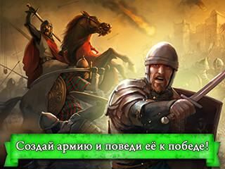 Imperia Online Medieval Game скриншот 1
