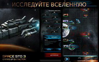 Space STG 3: Galactic Empire скриншот 2