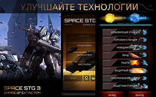 Space STG 3: Galactic Empire скриншот 3