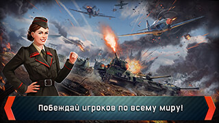 War Thunder: Conflicts скриншот 1