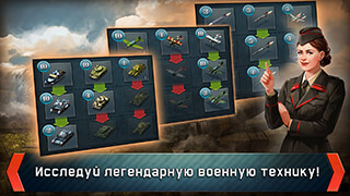 War Thunder: Conflicts скриншот 2