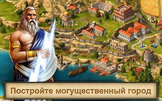 Grepolis: Divine Strategy MMO скриншот 2