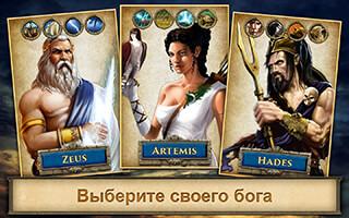 Grepolis: Divine Strategy MMO скриншот 3