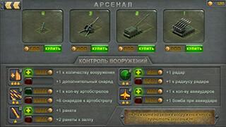 Artillerists скриншот 4
