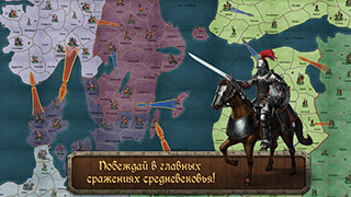Medieval Wars: Strategy and Tactics скриншот 1