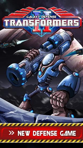 Galaxy Defense 2: Transformers скриншот 1