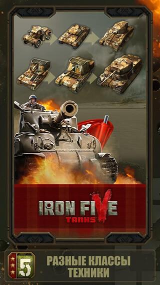Iron 5: Tanks скриншот 2