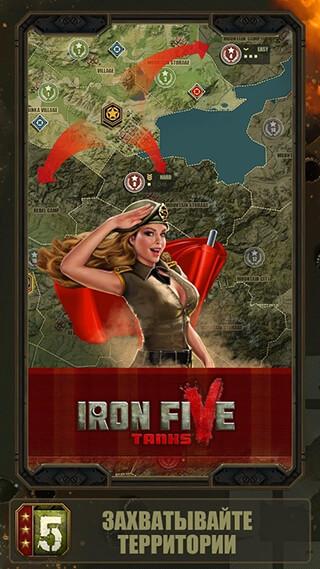 Iron 5: Tanks скриншот 3