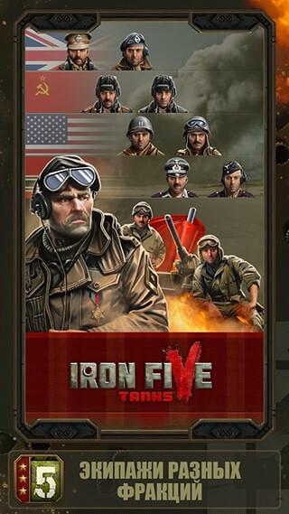 Iron 5: Tanks скриншот 4