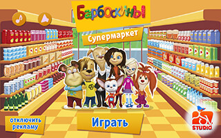 Pooches in the Supermarket скриншот 1