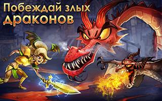 DragonSoul скриншот 1