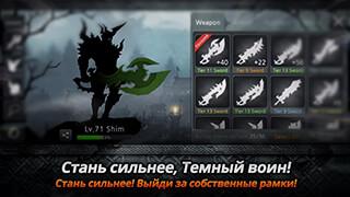 Dark Sword скриншот 3