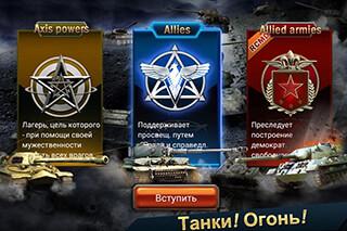 Tank Commander скриншот 2