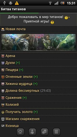 Войны титанов: Онлайн RPG битва скриншот 1