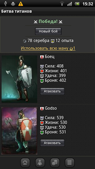 Войны титанов: Онлайн RPG битва скриншот 2