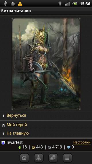 Войны титанов: Онлайн RPG битва скриншот 3