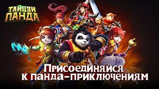 Taichi Panda скриншот 1